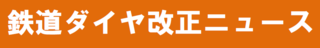 鉄道ダイヤ改正ニュース